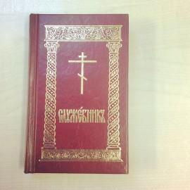 Sloujebnik (petit format) en slavon