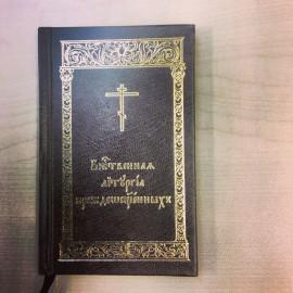 Divine Liturgie des saints Dons présanctifiés (petit format) en slavon