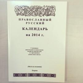 Calendrier orthodoxe russe 2014. Archevêché orthodoxe russe d'Europe Occidental. Archiprêtre André Svynarov, Antoine Nivière. (en russe)