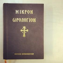 Petit horologion. en grec