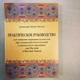 Le guide pratique pour les prêtres. en russe