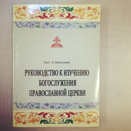 Le guide pratique de l'office orthodoxe. en russe