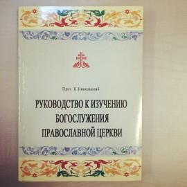 Le guide pratique de l'office orthodoxe. en russe