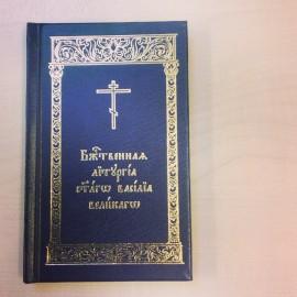 Divine Liturgie de Saint Basile le Grand (petit format) en slavon