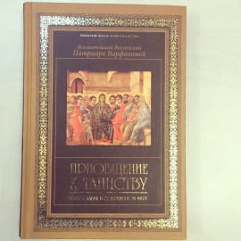 Patriarche Bartolomé. A la rencontre du mystère : Comprendre le christianisme orthodoxe aujourd'hui. (en russe)